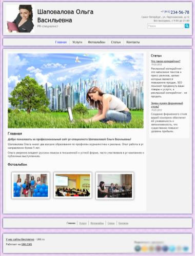 Сайт PR-специалиста
